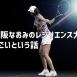 大坂なおみ選手が全豪オープンで優勝 メンタル鍛えてレジリエンス力がアップ!