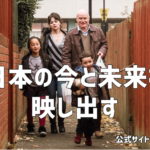 日本の今と未来を映し出す映画『わたしは、ダニエル・ブレイク』